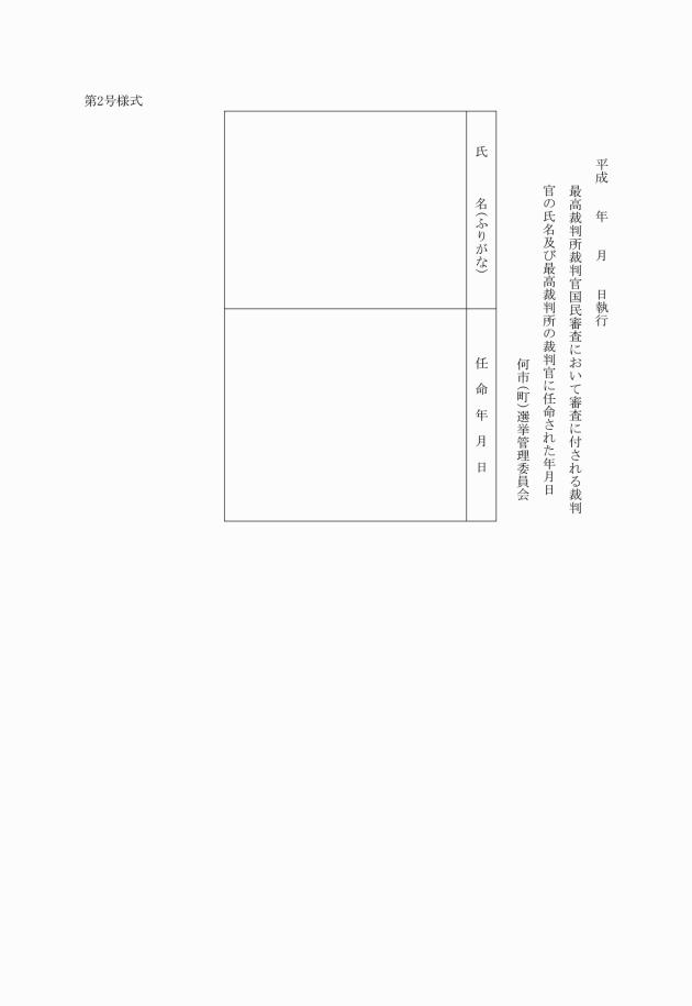 最高裁判所裁判官国民審査事務規程